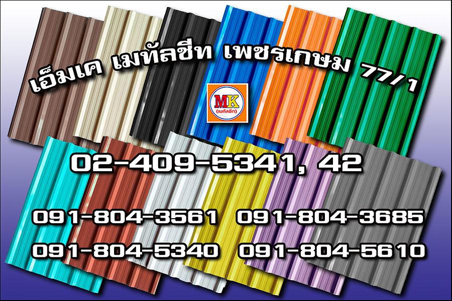 เอ็มเค เมทัลชีท เพชรเกษม 77/1(PK 87)