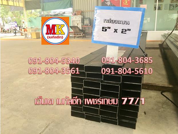 เหล็กกล่องแบน เหล็กดำ ขนาด 5 นิ้ว x 2 นิ้ว หนา 1.7 มิลลิเมตร