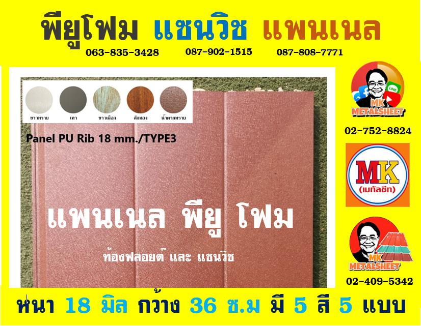 ลายของแผ่นให้เลือกได้ 5 แบบ มี 5 สีให้เลือก มีความกว้าง 36 ซม. (รวมซ้อนทับ) และมีความหนา 18 มิล