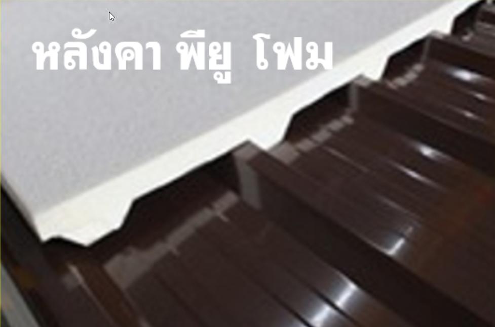 หลังคา พียูโฟม ปิดท้องด้วย PVC (สีขาว)