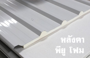 หลังคาพียูโฟม สีอะลูซิ้งค์ ปิดท้องด้วย PVC (สีขาว)